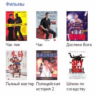 Фильмы с Джеки Чаном