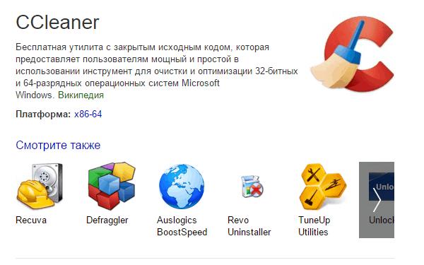 Блок похожих программ в Яндексе