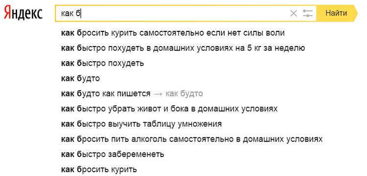 Как б Яндекс