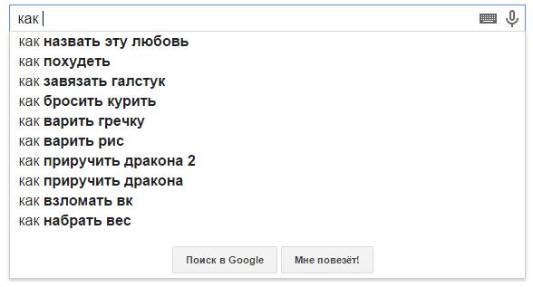 Как Google