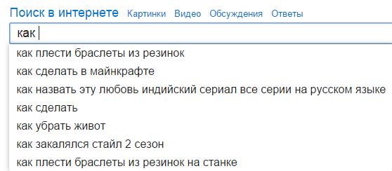 Как Mail.ru