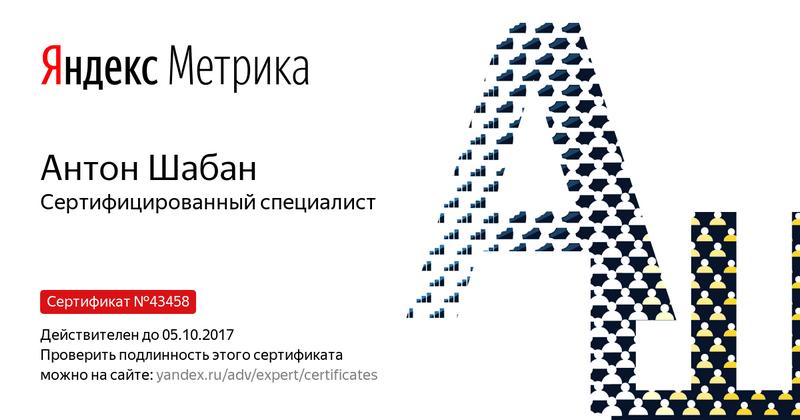 Антон Шабан - сертифицированный специалист Яндекс.Метрики