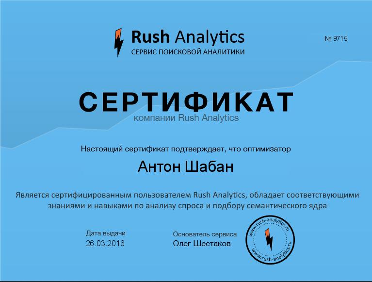 rush-cert