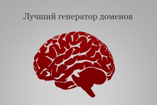 Голова - лучший генератор доменов