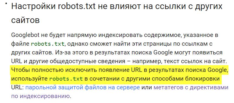 Google о robotx.txt