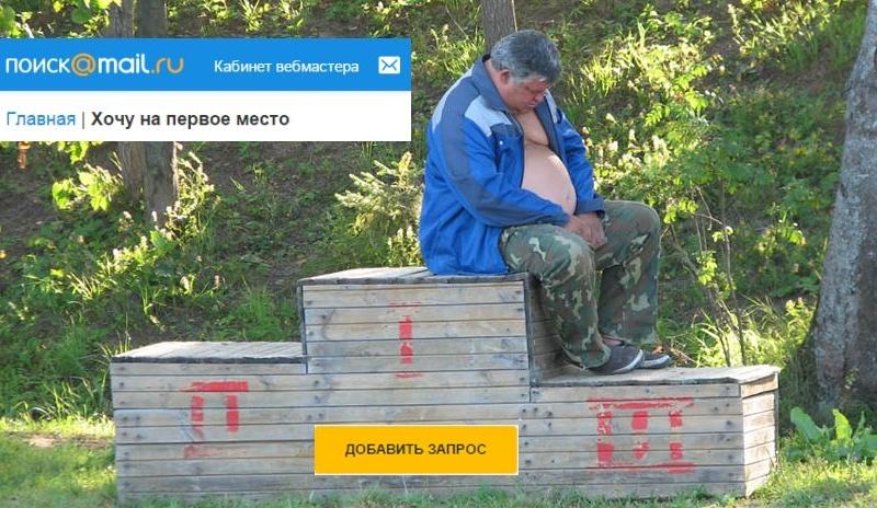 Как продвинуть сайт в Mail.ru в ТОП-3 за 1 клик