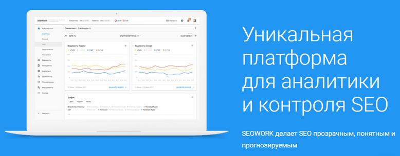 SEOwork — добавление проекта